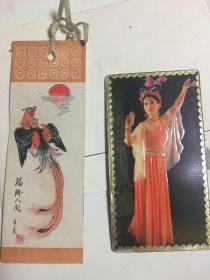 章震贺卡、1981年历片各1张