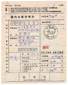 邮电电信单据-----1997年新疆尉梨寄四川宜宾,国内包裹单 722