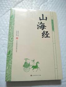 山海经/中华经典轻松读 全新未开封
