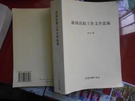 新闻出版工作文件选编. 2007 年【书厚893页 品相全新】