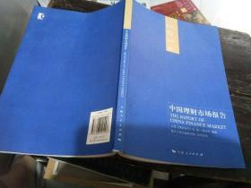 2014中国理财市场报告