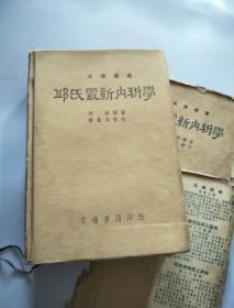 民国37年文通书局《邱氏最新内科学》精装