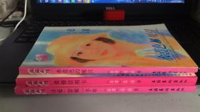 豆蔻系列--(寻爱,穿梭一千年   水蓝色的吸引 .爱情信用卡)三本合售