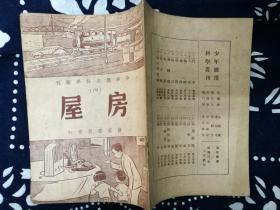 民国书 房屋(少年应用科学丛书) 吴天霖编 世界书局(H4-4)