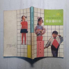 上海时代童装系列四  春秋棒针衫