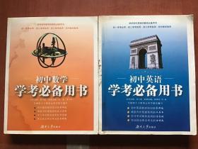 初中英语学考必备用书