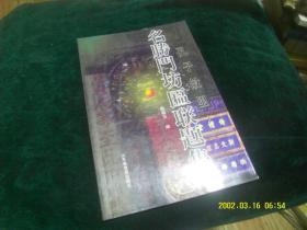 孔子故里----名胜门坊匾联题集 作者 :  唐福玉编 出版社 :  山东省地图出版社