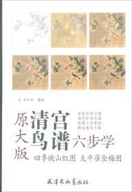六步学原大版-四季映山红图 太平雀金梅图(大8K)