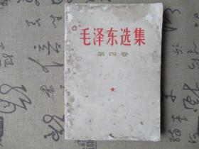毛泽东选集 (第四卷)