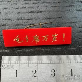 【珍罕 毛主席金色像章】文革毛主席像章  毛主席万岁 红色塑料长条