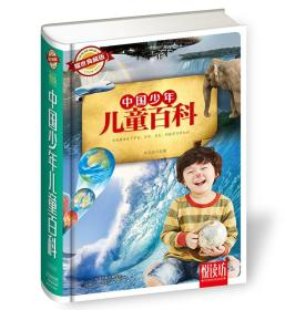 中国少年儿童百科(耀世典藏版)