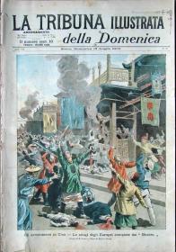 1900年7月15日意大利原版老报纸—义和团屠杀洋人
