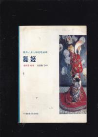 世界小说大师名篇必读:舞姬