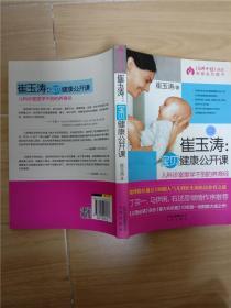 崔玉濤 寶貝健康公開課 兒科診室里學不到的養育經.