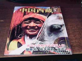 中国西藏 2008.9第五期