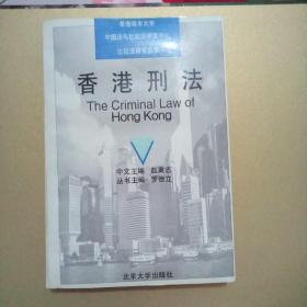 香港刑法【作者签赠本保真】