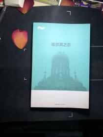 哈尔滨之恋    松花江上 大型系列文学丛书