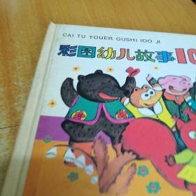 彩图幼儿故事100集.(黄果篇)