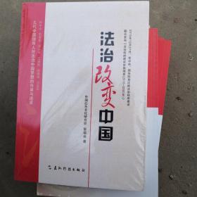 法治改变中国