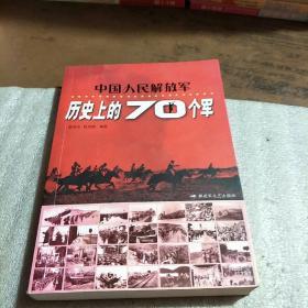 中国人民解放军历史上的70个军