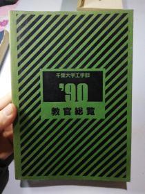 千叶大学工学部教官总览  1990