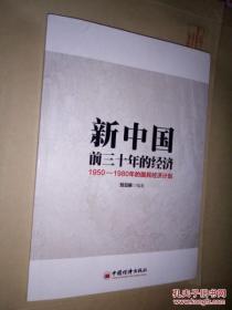 【正版】新中国前三十年的经济:1950-1980年的国民经济计划