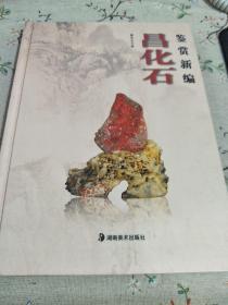 昌化石鉴赏新编