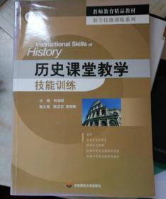 教师教育精品教材·教学技能训练系列:历史课堂教学技能训练