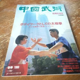 日文原版   中国武术