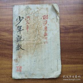 佛经佛学   线装手钞本   《少年说教》 御文章        抄写本  佛教类手抄本 字迹优美流畅   纸捻装订