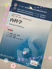 正版 内科学第8版 第八版人卫版葛均波临床医学本科教材 第八版临床考研教教材 人民卫生出版 9787117173148
