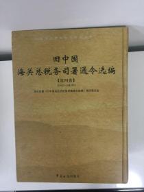 旧中国海关总税务司署通令选编(第4、5卷)(1942-1949年)