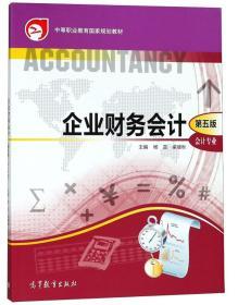 企业财务会计(会计专业第5版)/中等职业教育国家规划教材
