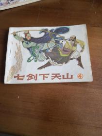 连环画  七剑下天山 4
