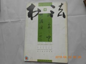 33259《 书法 》 2005 4