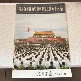 人民画报1976.11毛主席逝世专刊 有毛主席在长沙上学时期照片