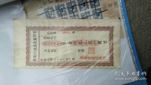晋察翼边区银行期票八路军办事处银票