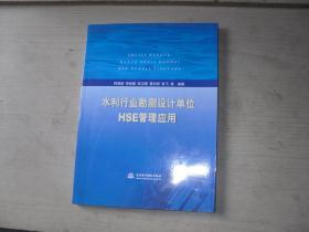 水利行业勘测设计单位HSE管理应用                W1153