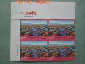 普32 《美丽中国》(二)面值4.2元 四方连 左上版带版名票名(票名边打孔)