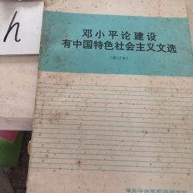 邓小平论建设有中国特色社会主义文选