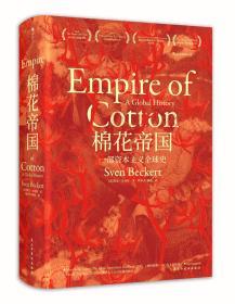 【汗青堂丛书/精装】棉花帝国:一部资本主义全球史
