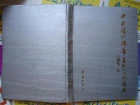 中国当代硬笔书法家大辞典