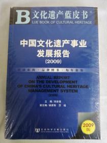 中国文化遗产事业发展报告(2009)
