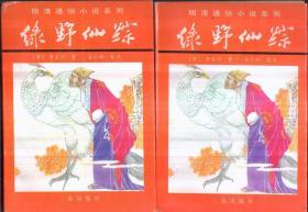 明清通俗小说系列 绿野仙踪(上下)