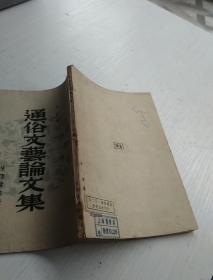 民国版 通俗文艺论文集   生活书店