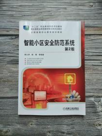 智能小区安全防范系统 第2版