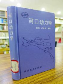 河口动力学—黄 胜 卢启苗 编著 1995年一版一印精装1009册 品好 (本书填补了我国在入海河口治理方面尚无理论专著的空白。)