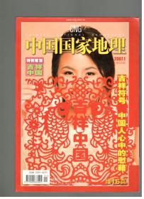 中国国家地理 2007.1