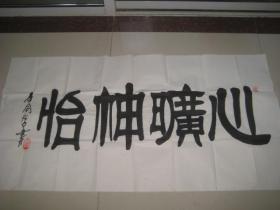 山东省书法家协会会员,济南广友书画院名誉院长李同学先生书法作品一幅