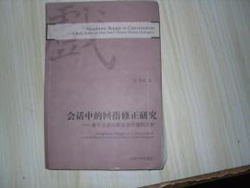 会话中的回指修正研究 -基于汉语戏剧会话的语料分析   G374